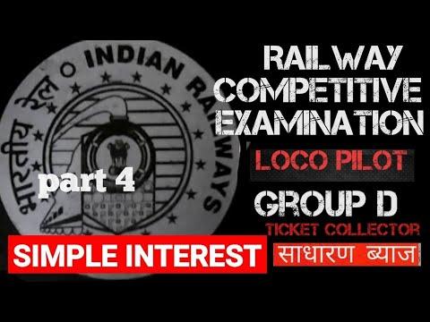 All railway competitive examination | T.C,LOCO PILOT, GROUP D|simple interest| साधारण ब्याज|Hindi|