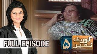 Jaidad Ki Lalach   Court Number 5   SAMAA TV   27 July 2017