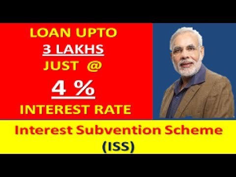 Loan at 4% Interest Rate ||  Interest Invention Scheme 2017-18