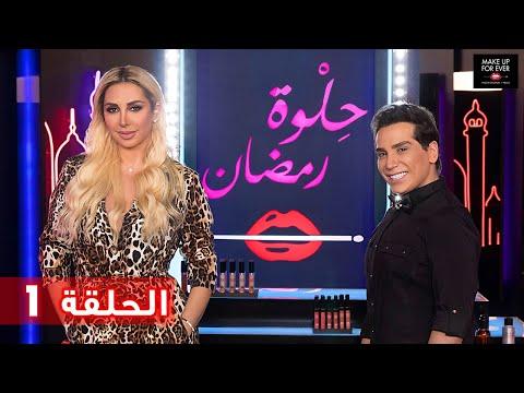 Xxx Mp4 ح 1 حلوة رمضان 2019 مع جويل ماردينيان وفيفو 3gp Sex