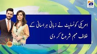 Amriki Consulate Ne Zabani Harrasa'n Ky Khilaf Mohim Shuru Kardi