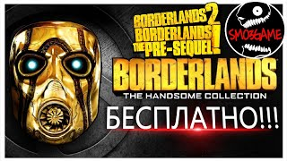БЕСПЛАТНО ! BORDERLANDS: THE HANDSOME COLLECTION - Borderlands 2,Borderlands: The Pre-Sequel