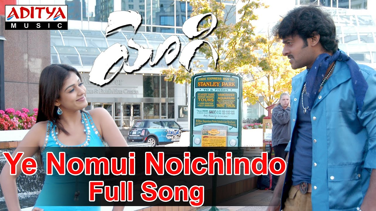 Gilli Gichchi Full Song II Yogi Movie II Prabhas, Nayanathara