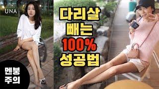 Download ENG) 하체비만 100% 해결! 다리가 얇아지는 '진짜비법' 공개 'Amazing Tips for Slimming   UNA 유나 Video
