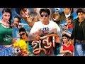 Gunda The Terrorist (2015) | Full Length Bengali Movie (Official) | Bappy | Achol | Tiger Media