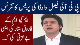 PTI Leader Faisal Vawda Insulting Farooq Sattar | 2 Oct 2017