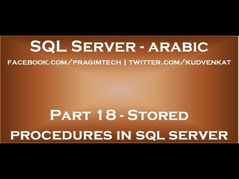 Stored procedures in sql server in arabic