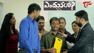 Endhukala ?    Telugu Short Film 2017    By Saakhamuri Kishore Babu