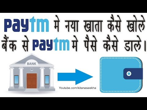 How to create Paytm Account Add Mony Paytm Wallet  Hindi Guide