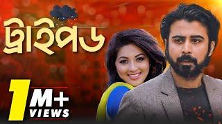 Tripod l Bangla Comedy Natok l Afran Nisho l Monalisa l Sabbir l Bangla Romantic Natok l Prionty HD