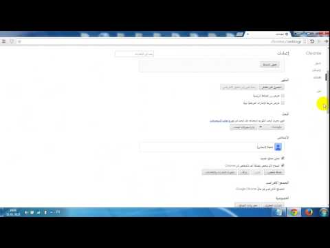 Change Language arabic to english google chrome