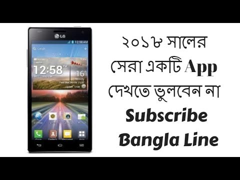 How To Change Wallpaper Automatically In Android Phone 2018 | Bangla Line