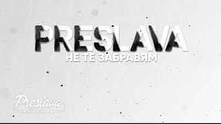 PRESLAVA - NE TE ZABRAVYAM / Преслава - Не те забравям - lyric video, 2019