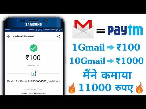 1Gmail ➡️ 100 रुपए !! 10Gmail ➡️ 1000 रुपए !! Free Paytm Cash !! आब हर एक नंबर पर मिलेगा 100 रुपए