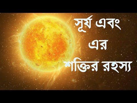 Xxx Mp4 সূর্য কি আর এতো আলো আসছে কোথা থেকে জানুন সূর্যের এত শক্তির রহস্য। Mystery Of Sun 39 S Energy 3gp Sex