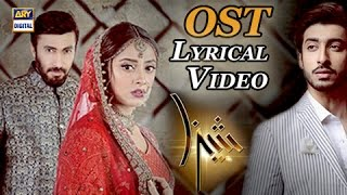 Shiza OST | Title Song By Josh Band | With Lyrics