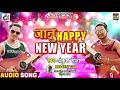जानू हैप्पी न्यू ईयर - Jaanu Happy New Year - Ankush Raja - Shankar Singh - New Year Special Songs