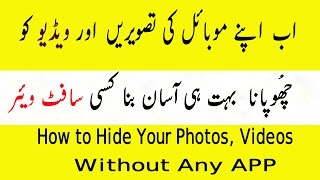 How to Hide Your Personal Photos, Videos without Any APP URDU / HINDI