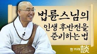 Download 법륜스님의 인생 후반전을 준비하는 법 [한겨레談 1-5] Video