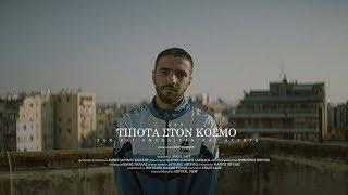 ΛΕΞ - ΤΙΠΟΤΑ ΣΤΟΝ ΚΟΣΜΟ (PROD BY DOF TWOGEE)   LEX - TIPOTA STON KOSMO (Official Music Video 4K)