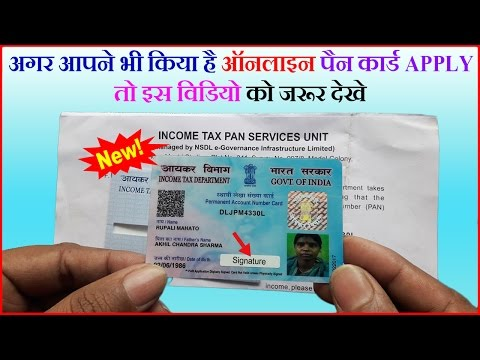 Apply new PAN card online in 3 Days Part 2 | WITH DEMO [ Hindi - हिन्दी ]