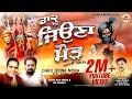Download Daku Jeona Morh Real Story - History - Kahani - Jai Bala Music - New Song MP3,3GP,MP4