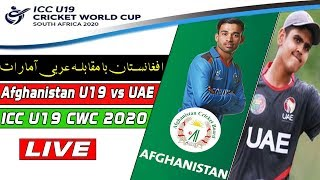 Afghanistan U19 vs UAE U19 match | ICC Cricket World Cup 2020 Live streaming and Highlights