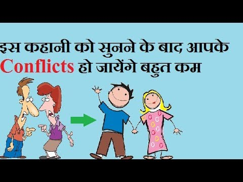 How to improve relationships | Avoid conflicts & arguments | Moral story (Hindi)