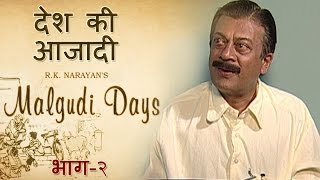 Malgudi Days - मालगुडी डेज - Episode 45 - Lawley Road - लॉली रोड (Part 2)