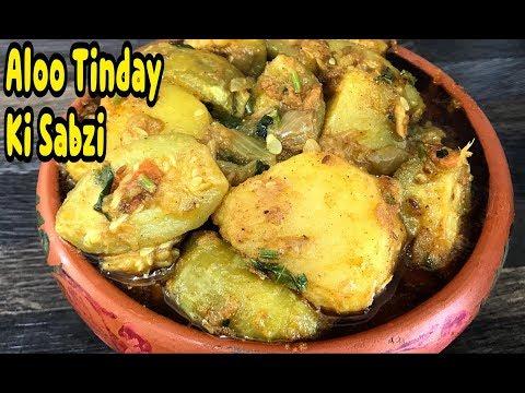 Village Style Tinday Aloo Ki Sabzi /Round Gourd Curry By Yasmin's Cooking