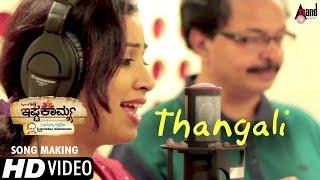 Ishtakamya | Thangali Song Making | Vijay Suriya, Mayuri, Kavya Shetty | Shreya Ghoshal