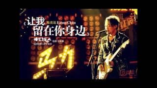 陳奕迅 - 讓我留在你身邊(高音質版)