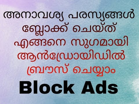 How To Block All Ads in Android  ( malayalam ) SKP TECH