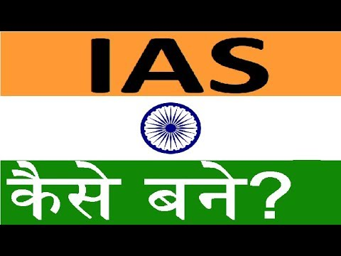 How to become an IAS or IPS officer? Hindi