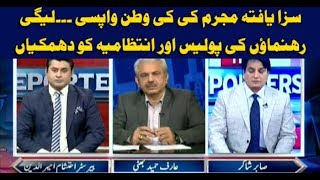 The Reporters 12th July 2018-PML-N workers threatened police