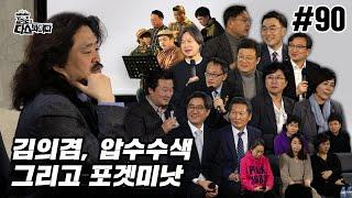 김어준의 다스뵈이다 90회 김의겸, 압수수색 그리고 포겟미낫