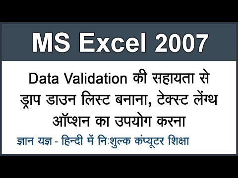 How to Create Drop Down List in MS Excel 2007 in Hindi Part 38