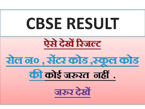 CBSE RESULT BY NAME , WITHOUT ROLL NO,  WITHOUT CENTER CODE ऐसे देखें रिजल्ट