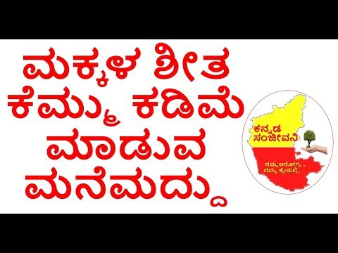 Home Remedies for Cold and Cough in Children kannada | cure cold cough in children ||Kannada