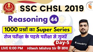 6:00 PM - SSC CHSL 2019 | Reasoning by Hitesh Sir | 1000 Questions Super Series (Day-5)