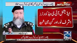 ملک دشمن عناصر کا پشاور میں ایک دفع پھر بزدلانہ وار