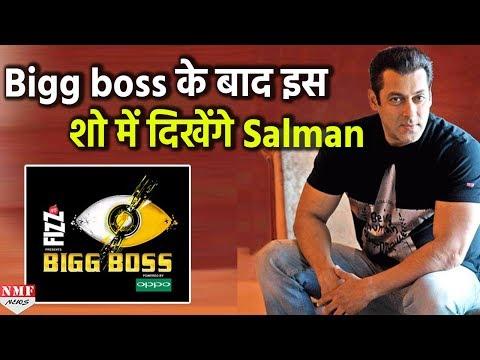 Bigg boss के बाद इस Show को Host करेंगे Salman, जानिए क्या है पूरी खबर