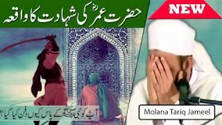 Maulana Tariq Jameel Latest Bayan | Death Story of Umar RA | Islamic Inpsirational Stories
