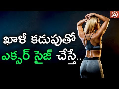 Does Workout with Empty Stomach burns more Fat | Health Tips | Namaste Telugu