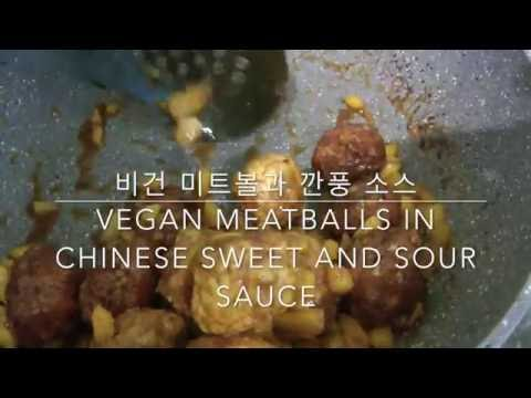 Vegan meatballs in Chinese sweet and sour sauce/비건 미트볼과 깐풍소스