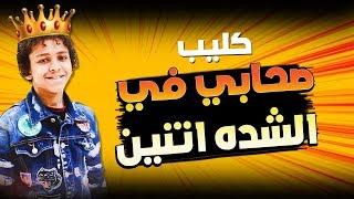 مفاجاءة مهرجانات عيد الاضحي 2019 - كليب صحابي في الشده اتنين - غناء حسن البرنس - انتاج ستار 7