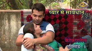 Pyaar Mein Savdhan - Characterless Episode 1