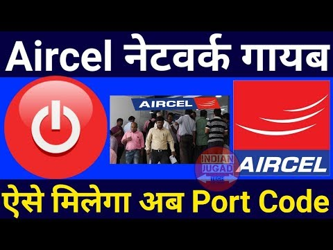 Aircel Network Shutting Down,Network Problem,How to Get Porting Code in Aircel