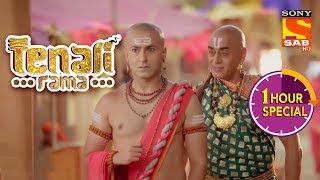 Rewind | Tenali Rama | Part 1