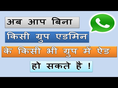 Join whatsApp group without admin | SGS EDUCATION | Hindi